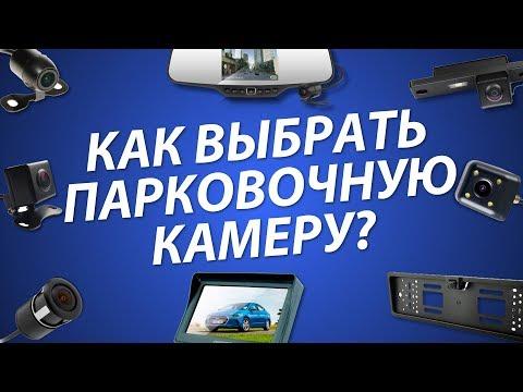 Как выбрать парковочную камеру в 2018? Полезные советы и особенности. Камеры заднего вида.