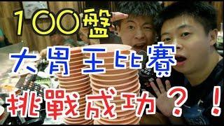 《台中美食Vlog》大胃王比賽|挑戰100盤壽司|鬼谷子與鬼谷哥的對決~【鬼谷子與鬼谷哥】