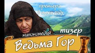 Ведьма гор - тизер (кинокомедия 2019)