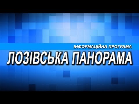 telekanal Vektor: Лозівська панорама 17 12 2018