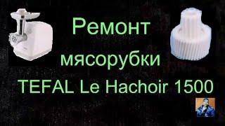 Ремонт мясорубки Tefal Le Hachoir 1500 (Шестерня с Aliexpress)(Ремонт мясорубки Tefal Le Hachoir 1500 (Шестерня с Aliexpress) - Шестерня для мясорубки Moulinex HV6 (ADR7, ADR8),HV8(DKA1,DKA2),SKU ..., 2015-12-09T17:12:42.000Z)