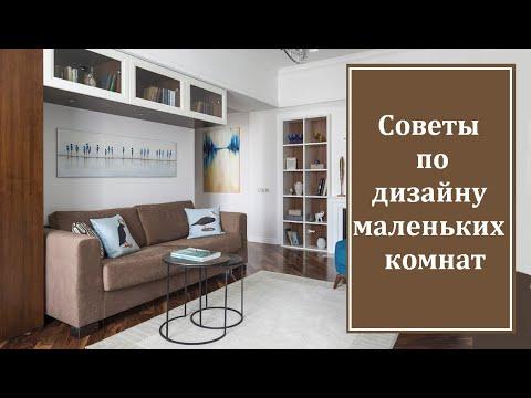 Какие цвета нельзя использовать в интерьере маленькой квартиры