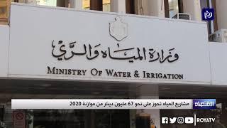 مشاريع المياه تحوز على نحو 67 مليون دينار من موازنة 2020 (3/12/2019)