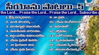 Songs of Zion V-05 Telugu