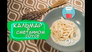 Кальмар в сметанном соусе | Вкусно Быстро и Полезно 0+