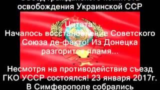 ВОЗРОЖДЕНИЕ СССР (УССР)