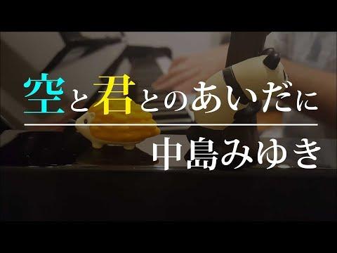 【ピアノ弾き語り】 君と空のあいだに/中島みゆき by ふるのーと (cover)