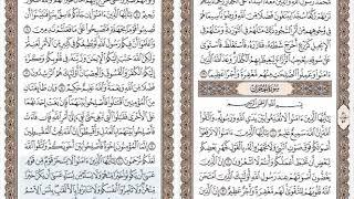 سوره الحجرات منصور السالمي Youtube