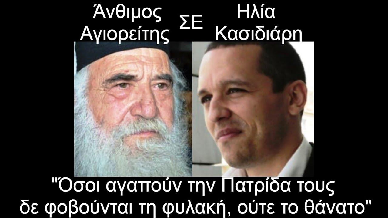 """Άνθιμος Αγιορείτης σε Κασιδιάρη: """"Όσοι αγαπούν την Πατρίδα δε φοβούνται φυλακή, ούτε θάνατο!"""""""