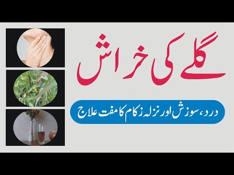 Gale ki kharash, dard, sozish ka ilaj / Gale ki bimari ka ilaj in Urdu.