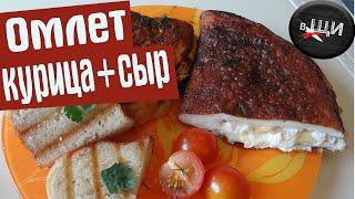 Куриный омлет с сыром, как приготовить быстрый омлет, рецепт
