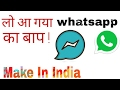 """Darkchateroom"" best to whatsapp, आ गया whatsapp का बाप। Maked by- Adarsh singh Make In India"