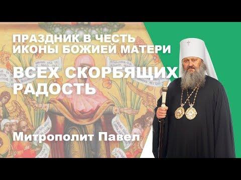 ПРАЗДНИК В ЧЕСТЬ  ИКОНЫ БОЖИЕЙ МАТЕРИ \