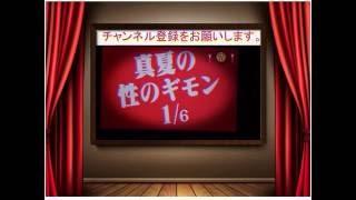 Repeat youtube video 極嬢ヂカラ 真夏の性の疑問1/6  2011年07月26日 TV東京放送