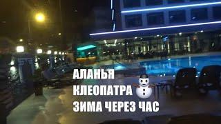 Отель на Клеопатре Вечер Тепло Зима через час Alanya