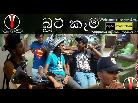 Boot kama බුටි කෑම  suppuwa official  production  Chathuraya production