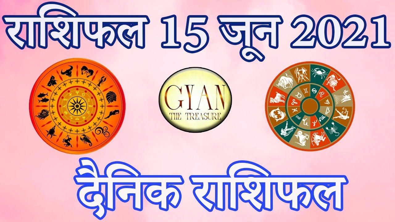 15th जून 2021 राशिफल//मेष से मीन राशि तक// 15th June'21 Rashiphal - all 12 rashis//Upay Bhi jane
