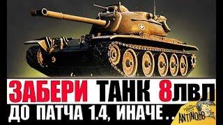 УСПЕЙ ЗАБРАТЬ ХАЛЯВУ ДО ПАТЧА 1.4! СЮРПРИЗ WG в World of Tanks!