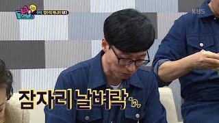 "[kbs world] 나를 돌아봐 - 김수미, 유재석에 ""못생긴 잠자리야""디스.20151030"