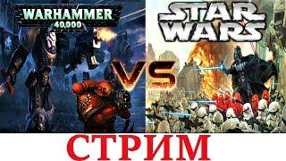 Warhammer 40000 VS Star Wars !