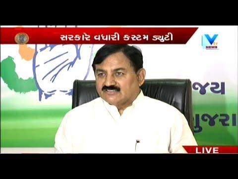 Union Budget will increase Inflation, No Employment: Congress Bharatsinh Solanki   Vtv News
