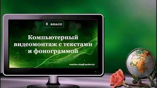 УРОК 5.  Компьютерный видеомонтаж с текстами и фонограммой (8 класс)