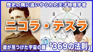 目覚めよ日本人 vol.27「歴史の隅に追いやられた天才物理学者ニコラ・テスラ。彼が見つけた宇宙の鍵「369の法則」」