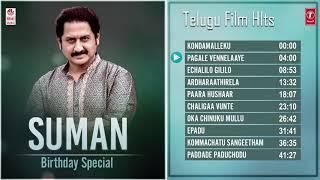 Suman Telugu Hit Songs | Jukebox | Birthday Special | Telugu Super Hit Songs