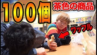 茶色の食べ物100個食べるまで帰れません!!