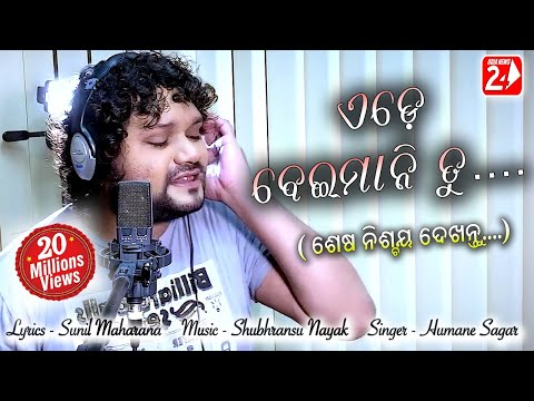 Ede Beimani Tu | Official Studio Version | Humane Sagar | Odia Sad Song | OdiaNews24