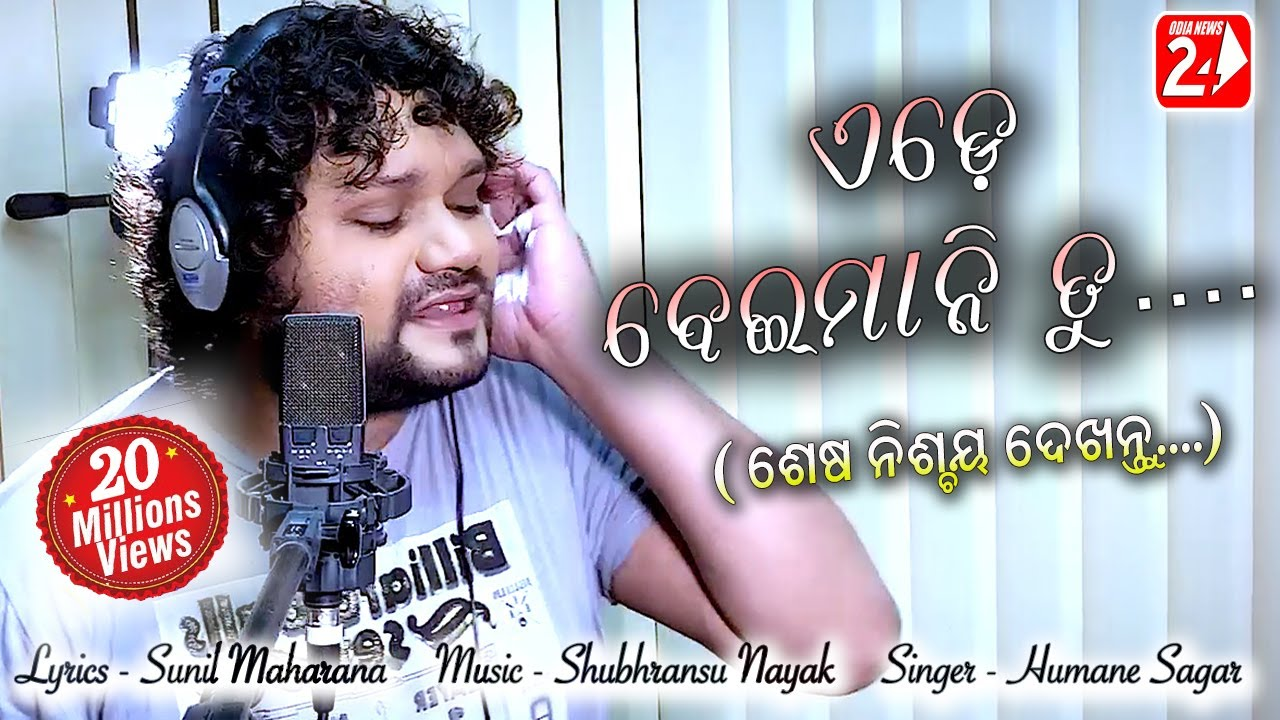 Human sagar all new odia album song download