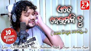 Gambar cover Ede Beimani Tu | Official Studio Version | Humane Sagar | Odia Sad Song | OdiaNews24