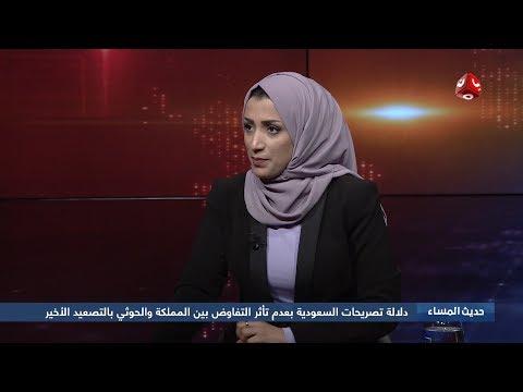 السعودية تقول ان التصعيد العسكري لا يرقى لوقف تفاوضها مع الحوثي | حديث المساء