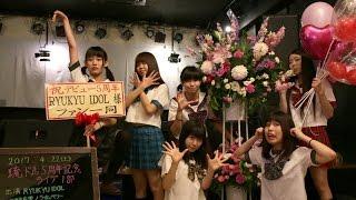 RYUKYU IDOL 「ミライ」2017.4.22 @五周年 Live in Output.