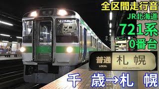 [全区間走行音]JR北海道721系0番台(千歳線 普通)  千歳→札幌(2019/10)