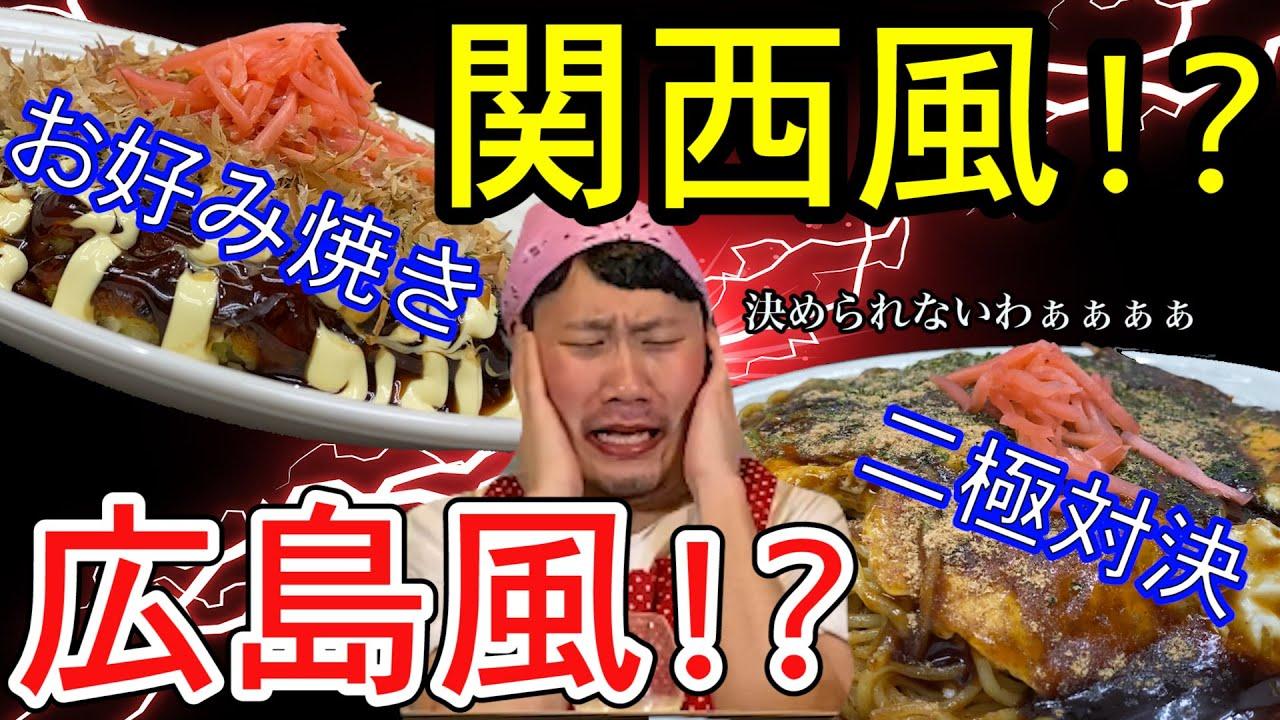 【方言女子】 Re3県目 ウマイのはどっち!?お好み焼き対決!!