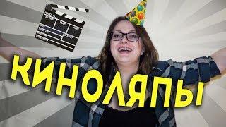 Киноляпы, хорошие новости и День Рождения!