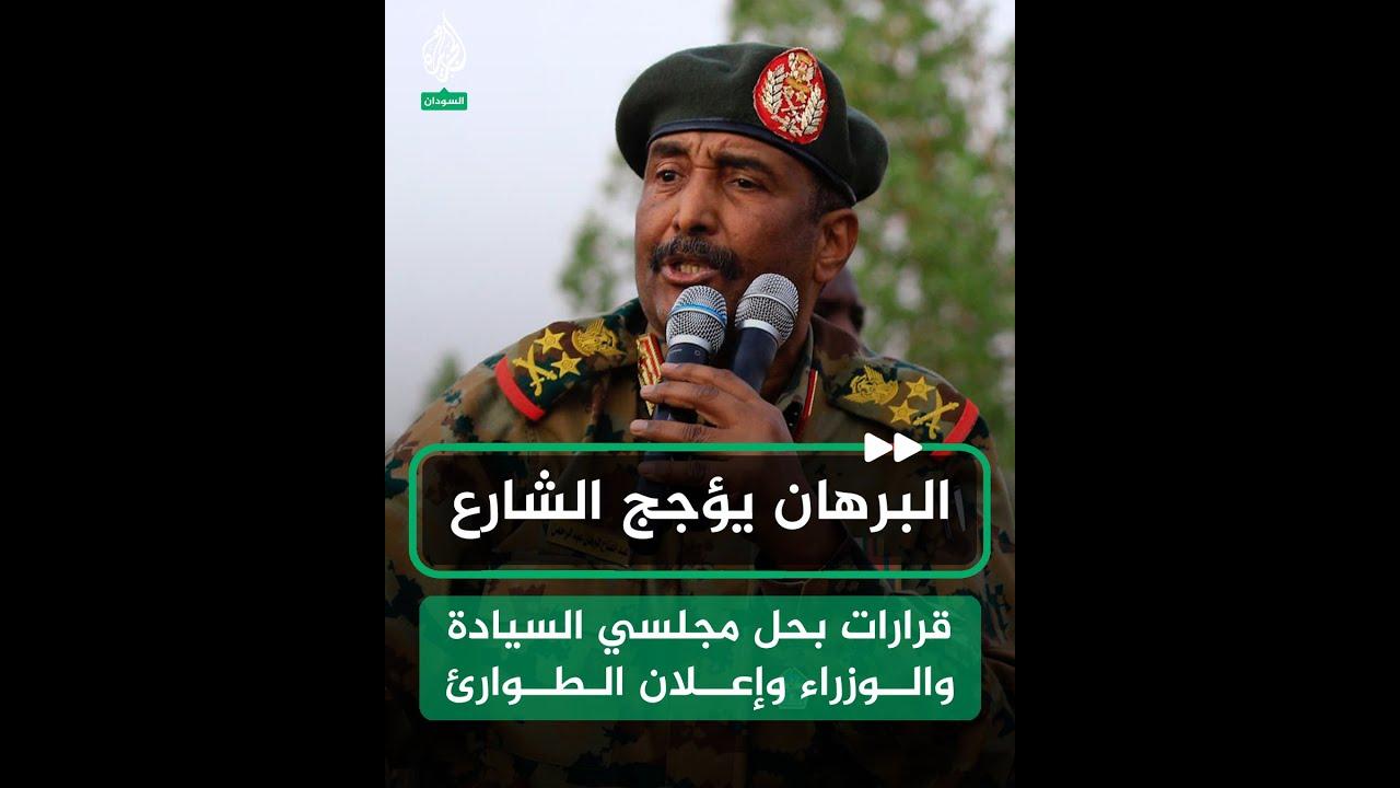 البرهان يحل مجلسي السيادة والوزراء.. واحتجاجات تعم مدنا مختلفة في السودان