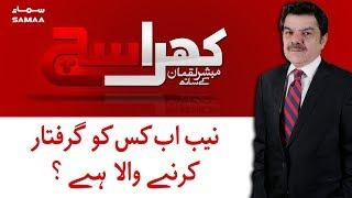 NAB Ab Kisko Giraftaar Karne Wala Hai? | Khara Sach | SAMAA TV | 13 Nov,2018