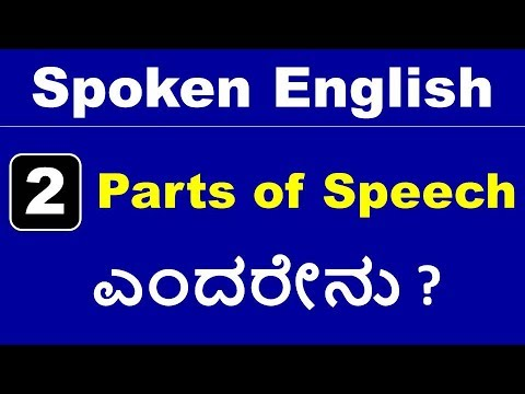 Class - 2 | Parts of Speech Conti.. | Spoken English (In Kannada - ಕನ್ನಡದಲ್ಲಿ)