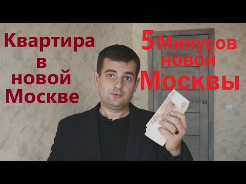 Пять минусов Новой Москвы стоит ли покупать квартиру в новой Москве!