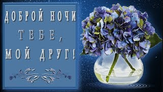 🎶💗🌙Доброй ночи тебе, мой друг!!!🎶💗🌙4K*Самое красивое пожелание Доброй ночи