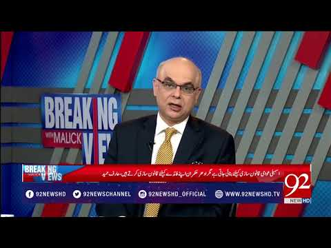 Breaking Views with Malick - 22 September 2017 - 92NewsHDPlus