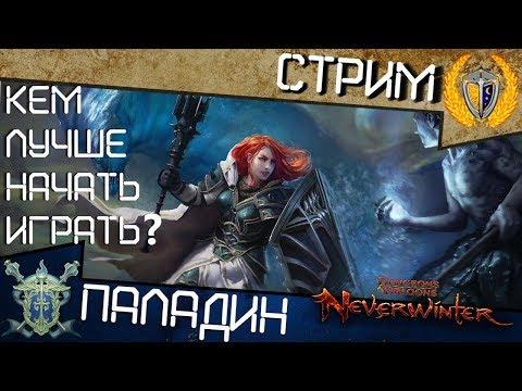 Neverwinter, Кем лучше начать играть? Класс Праведный Паладин