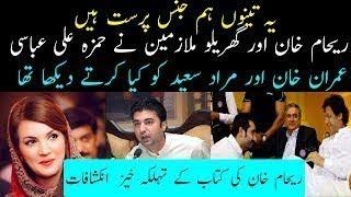 Reham Khan Book Controversy | Raham Khan Hamza Ali Abbasi Fight | Reham Khan Book On Imran Khan