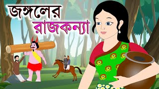 জঙ্গলের রাজকন্যা - Jungler Rajkonna | Bangla Rupkothar golpo | Bangla cartoon | Rupkotha Rajkumari