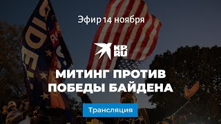 Митинг против победы Байдена: прямая трансляция