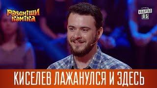 Дмитрий Киселев лажанулся и здесь   Рассмеши Комика 2017