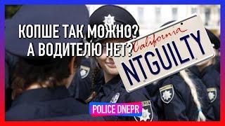 Бакланова нарушает ПДД, но штрафует за лампочку. Отмазки полиции Днепр. Мониторинг прикрывает их.