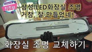 기존 조명을 → 삼성 LED 화장실 조명 교체하기 (제…